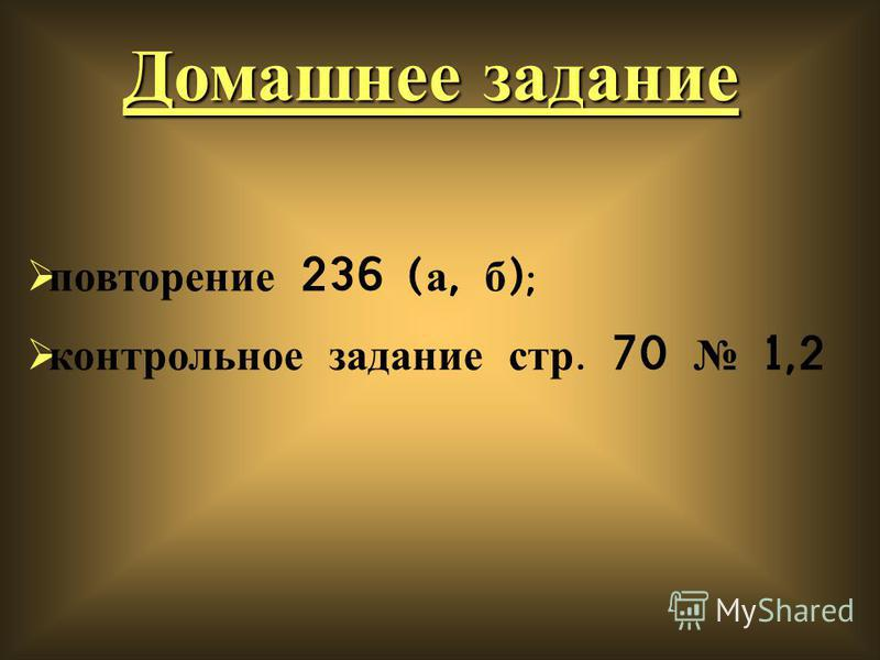Домашнее задание повторение 236 ( а, б ); контрольное задание стр. 70 1,2