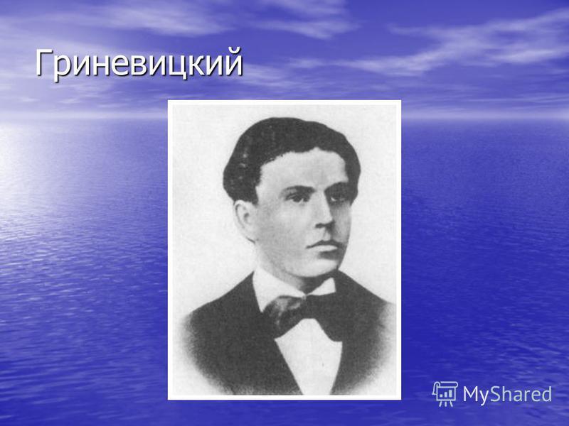 Гриневицкий