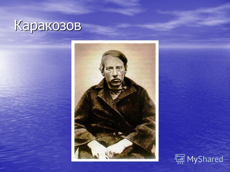 Каракозов