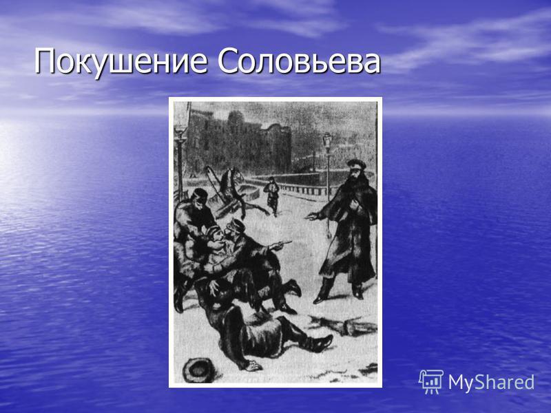 Покушение Соловьева