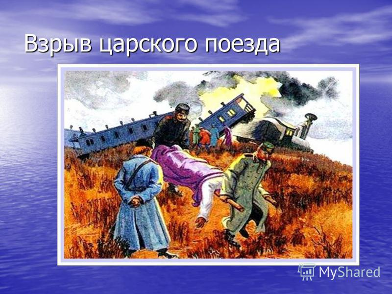 Взрыв царского поезда