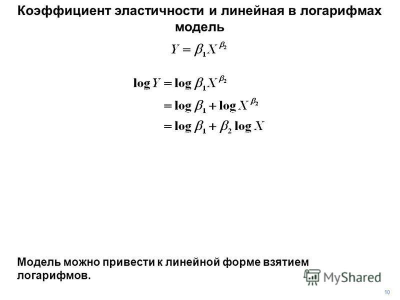 10 Коэффициент эластичности и линейная в логарифмах модель Модель можно привести к линейной форме взятием логарифмов.