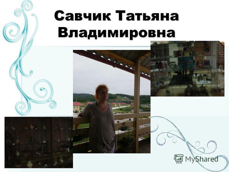 Савчик Татьяна Владимировна