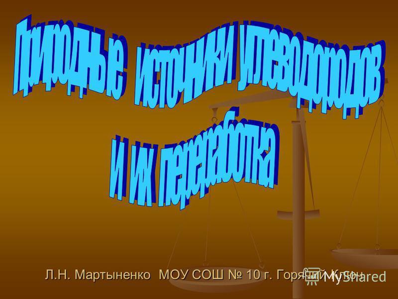 Л.Н. Мартыненко МОУ СОШ 10 г. Горячий Ключ Л.Н. Мартыненко МОУ СОШ 10 г. Горячий Ключ