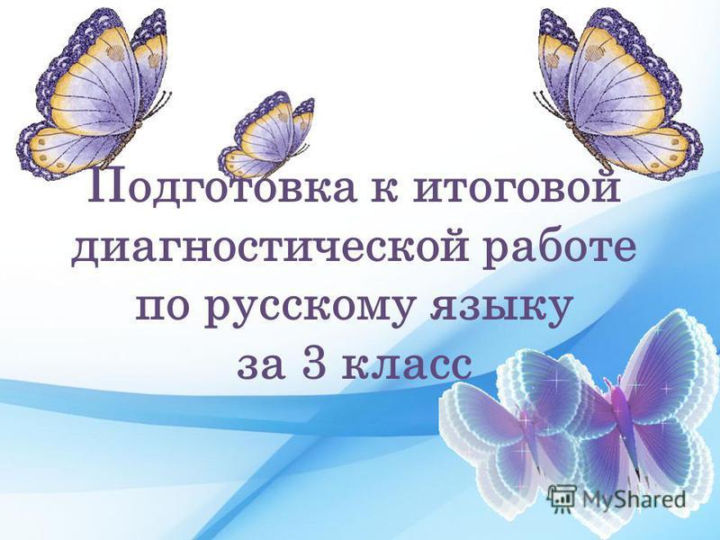 Подготовка к итоговой диагностической работе по русскому языку за 3 класс