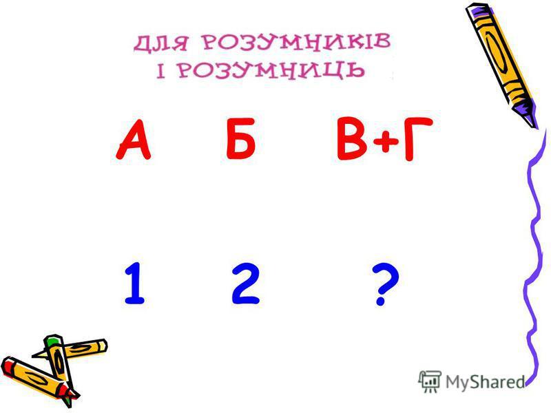 А Б В+Г 1 2 ?