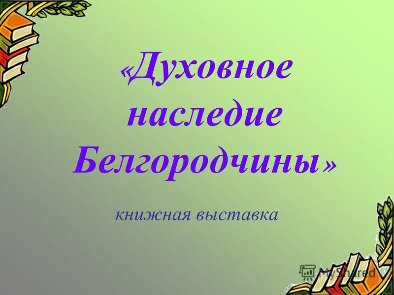 « Духовное наследие Белгородчины » книжная выставка