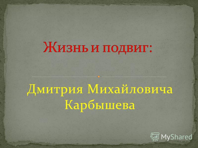 Дмитрия Михайловича Карбышева