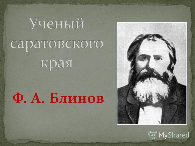Ф. А. Блинов
