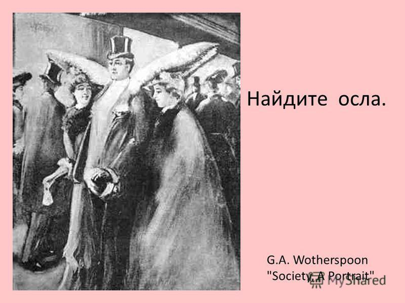 Найдите осла. G.A. Wotherspoon Society, A Portrait