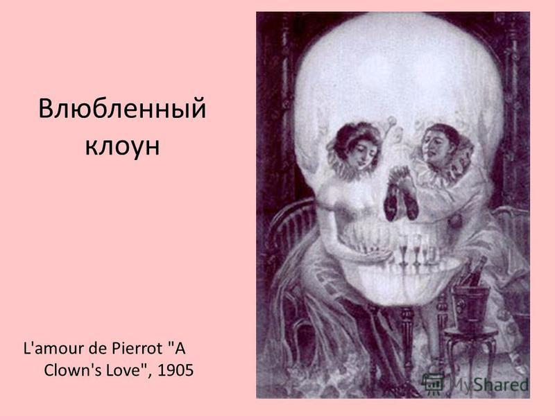 Влюбленный клоун L'amour de Pierrot A Clown's Love, 1905