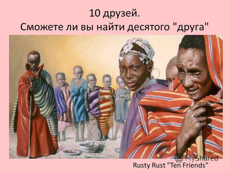 10 друзей. Сможете ли вы найти десятого друга Rusty Rust Ten Friends