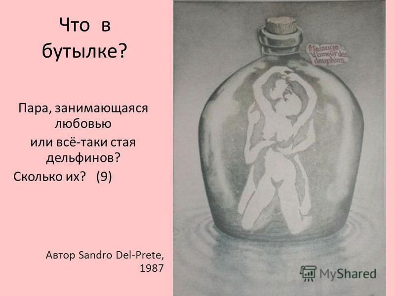 Что в бутылке? Пара, занимающаяся любовью или всё-таки стая дельфинов? Сколько их? (9) Автор Sandro Del-Prete, 1987