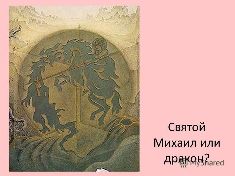 Святой Михаил или дракон?