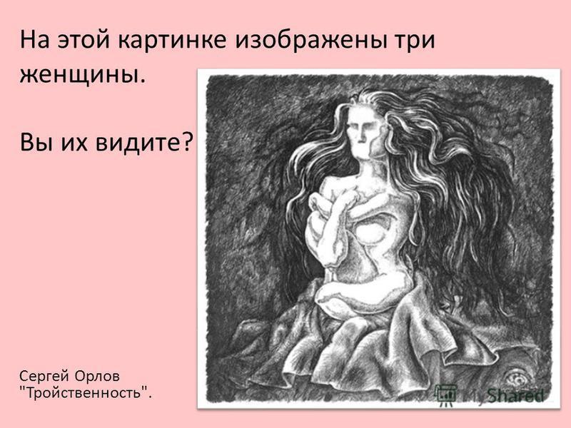 На этой картинке изображены три женщины. Вы их видите? Сергей Орлов Тройственность.