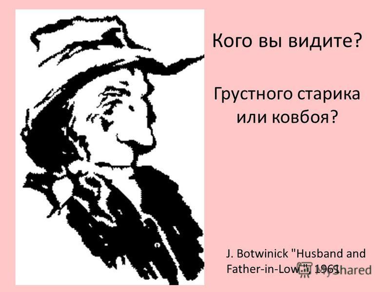 Кого вы видите? Грустного старика или ковбоя? J. Botwinick Husband and Father-in-Low , 1961