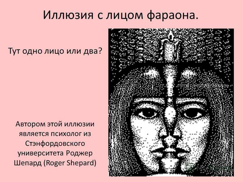 Иллюзия с лицом фараона. Тут одно лицо или два? Автором этой иллюзии является психолог из Стэнфордовского университета Роджер Шепард (Roger Shepard)