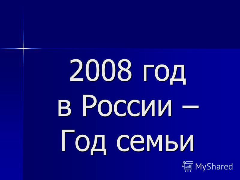 2008 год в России – Год семьи