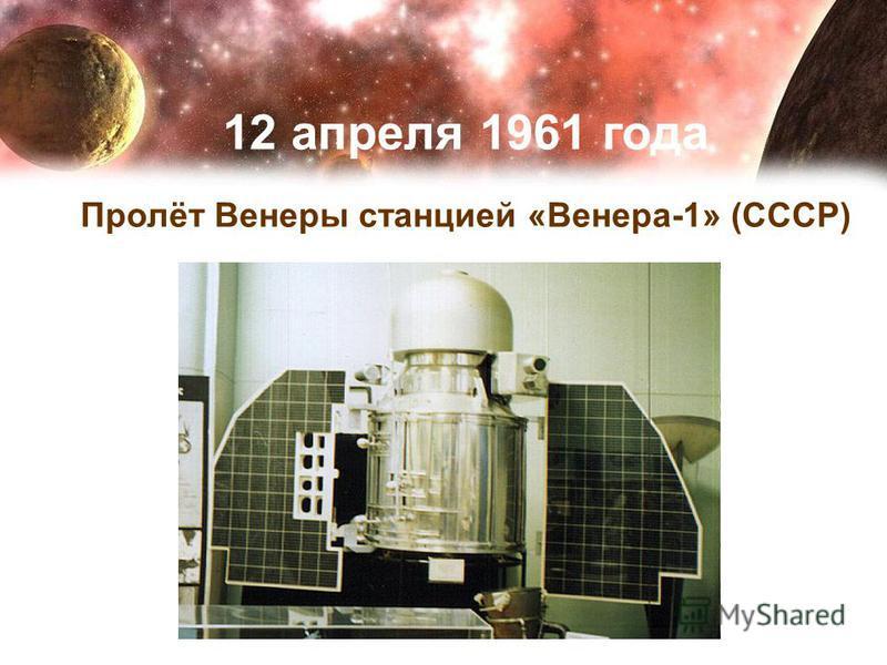 12 апреля 1961 года Пролёт Венеры станцией «Венера-1» (СССР)
