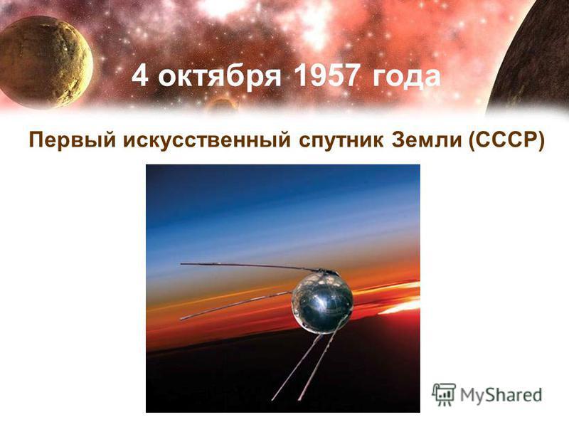 4 октября 1957 года Первый искусственный спутник Земли (СССР)