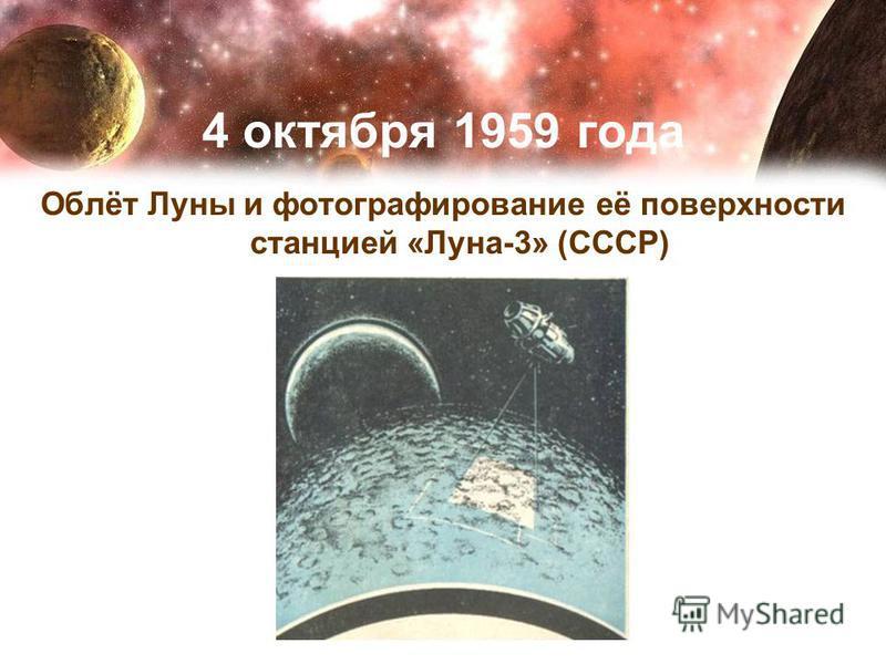 4 октября 1959 года Облёт Луны и фотографирование её поверхности станцией «Луна-3» (СССР)