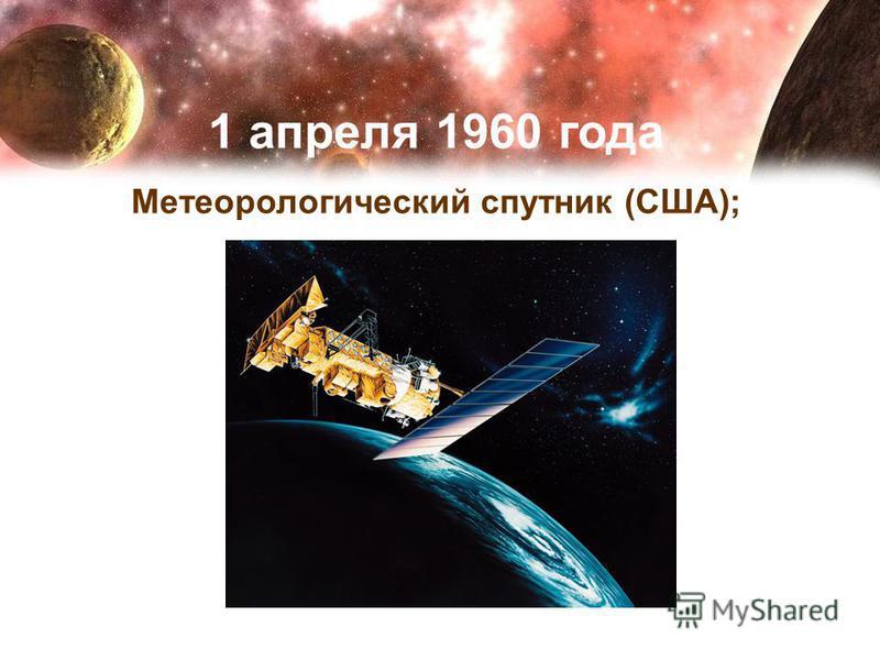 1 апреля 1960 года Метеорологический спутник (США);