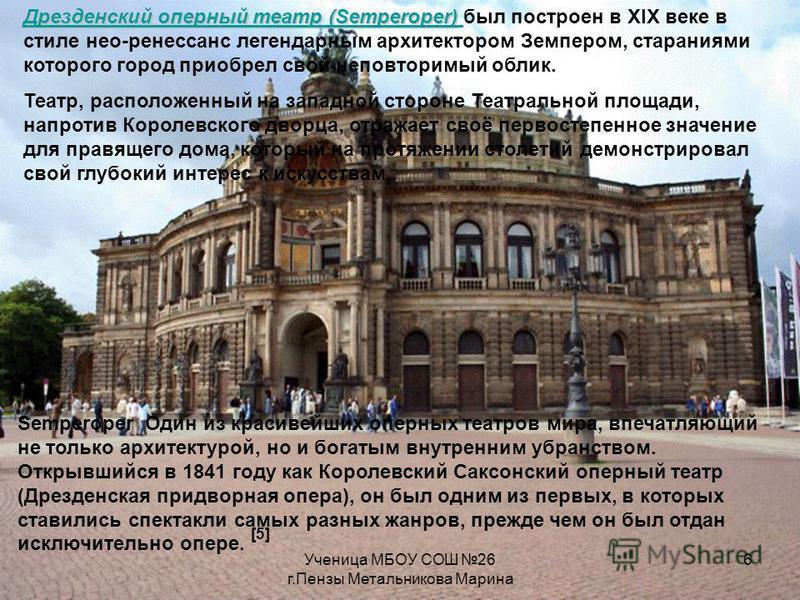 Ученица МБОУ СОШ 26 г.Пензы Метальникова Марина 6 Дрезденский оперный театр (Semperoper) Дрезденский оперный театр (Semperoper) Дрезденский оперный театр (Semperoper) Дрезденский оперный театр (Semperoper) был построен в XIX веке в стиле нео-ренессан