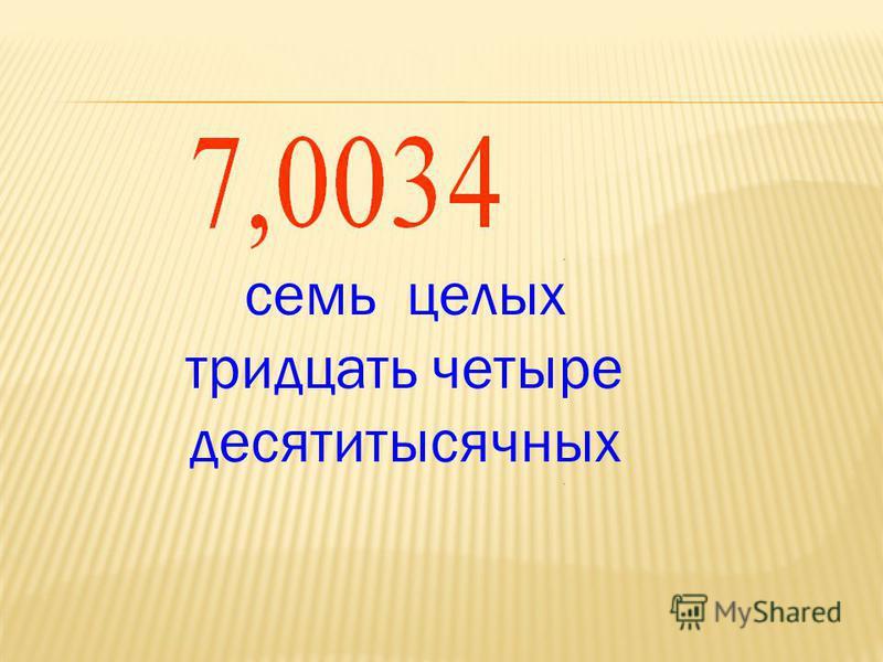 4. В пустые места записываем нули. Так как эти числа равны, то десятичную дробь читают аналогично.