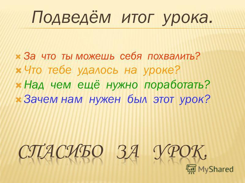 п.38 стр.179-182 644; 650 ( а, в ) Из учебника « Математика -5» И. И. Зубарева, А. Г. Мордкович