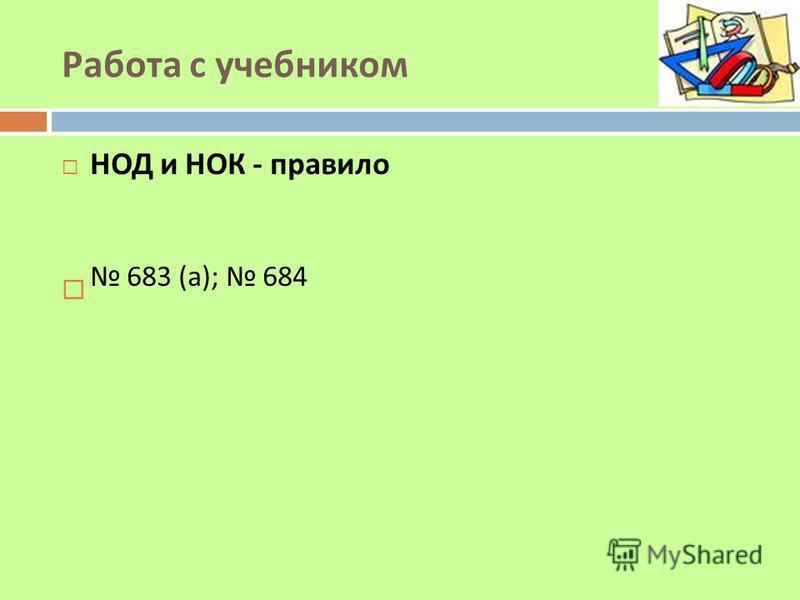 Работа с учебником НОД и НОК - правило 683 ( а ); 684