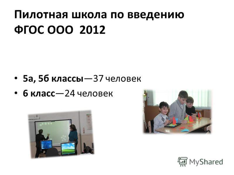 Пилотная школа по введению ФГОС ООО 2012 5 а, 5 б классы 37 человек 6 класс 24 человек