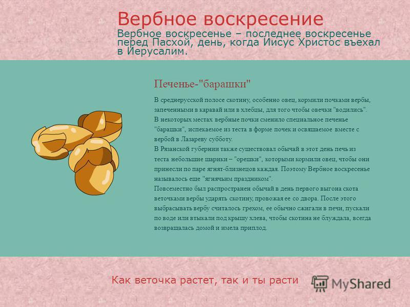 Печенье-