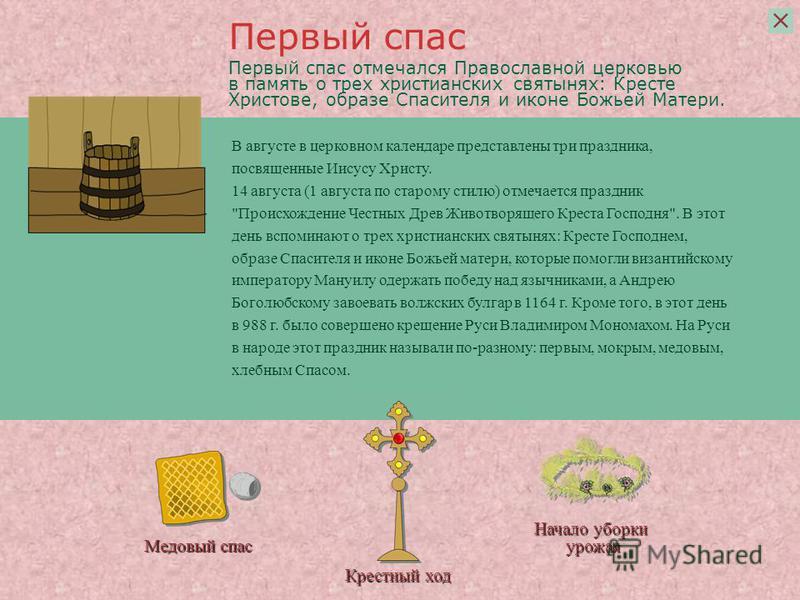 Крестный ход Начало уборки урожая Первый спас отмечался Православной церковью в память о трех христианских святынях: Кресте Христове, образе Спасителя и иконе Божьей Матери. В августе в церковном календаре представлены три праздника, посвященные Иису