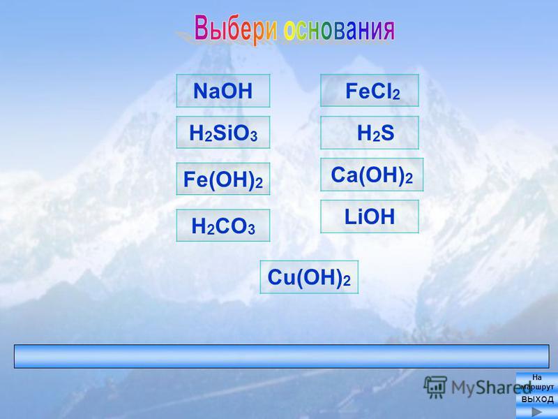 FeCl 2 H 2 S Fe(OH) 2 H 2 CO 3 Ca(OH) 2 LiOH NaOH Cu(OH) 2 H 2 SiO 3 выход На маршрут