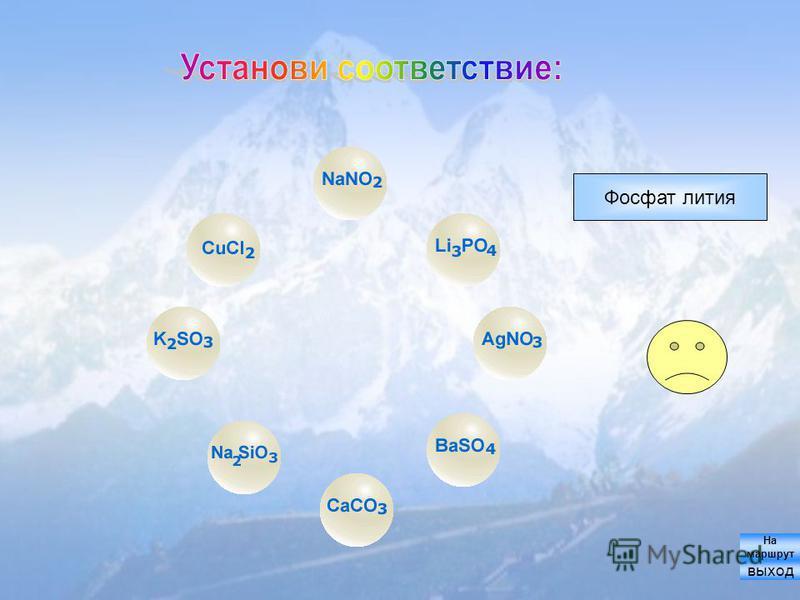 выход Фосфат лития На маршрут