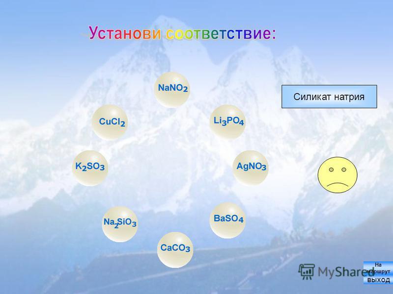 выход Силикат натрия На маршрут