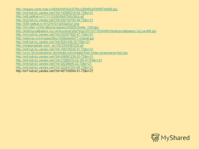 http://images.cards.mail.ru/88/bb/6461b2c87f8cc289d95a508f687bbb88. jpg http://im4-tub-kz.yandex.net/i?id=142985318-04-72&n=21 http://s46.radikal.ru/i111/1103/b5/b947f42c38c5. gif http://im2-tub-kz.yandex.net/i?id=550740795-48-72&n=21 http://i056.rad