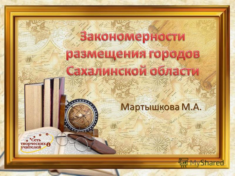 Мартышкова М.А.