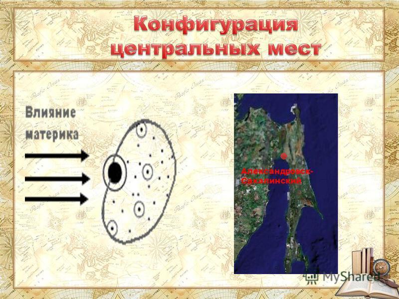 Александровск- Сахалинский