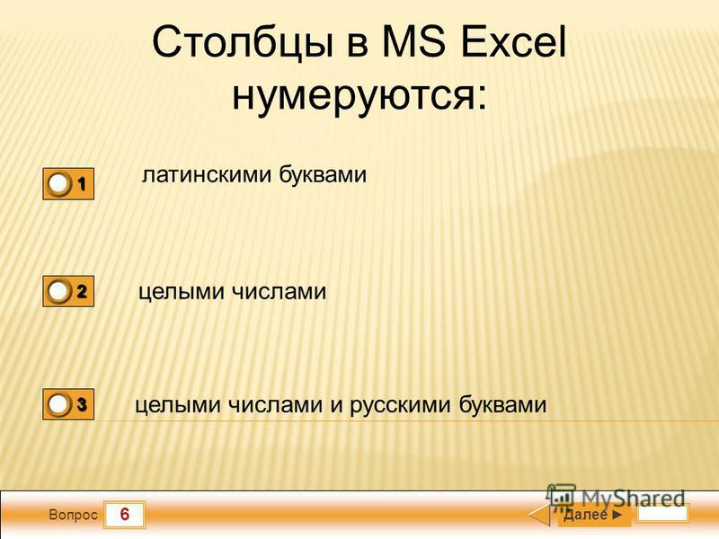6 Вопрос Столбцы в MS Excel нумеруются: латинскими буквами целыми числами целыми числами и русскими буквами Далее 1 1 2 0 3 0