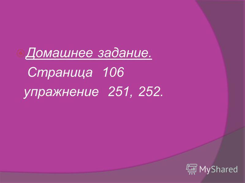 Домашнее задание. Страница 106 упражнение 251, 252.