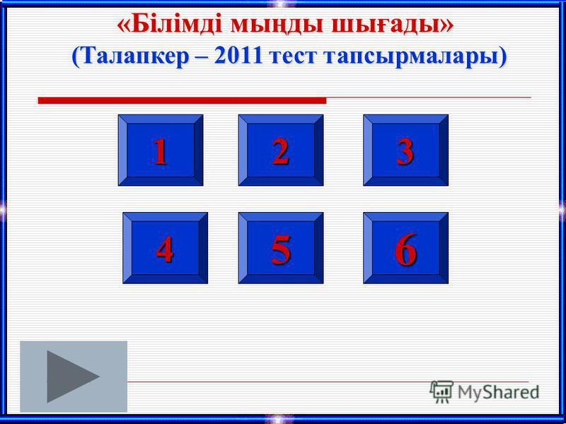 1111 2222 3333 4444 5555 6666 «Білімді мыңды шығады» (Талапкер – 2011 тест тапсырмалары)
