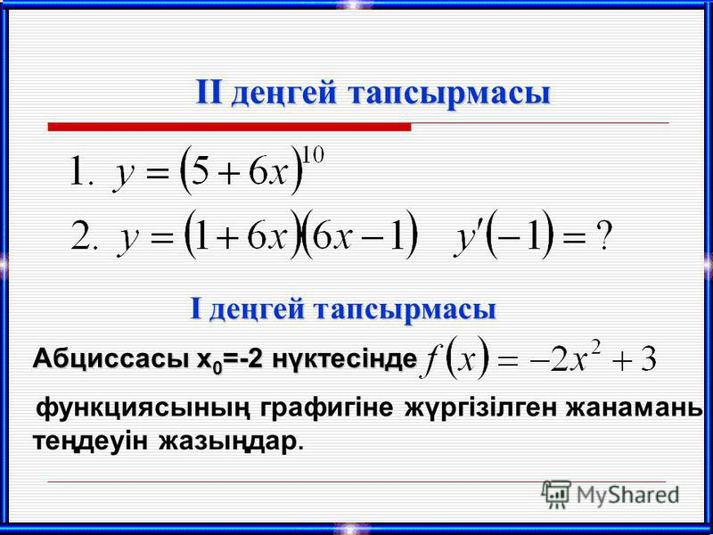 ІІ деңгей тапсырмасы І деңгей тапсырмасы Абциссасы х 0 =-2 нүктесінде функциясының графигіне жүргізілген жанаманың теңдеуін жазыңдар.