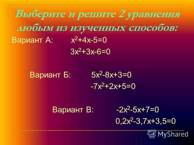 Назовите коэффициенты в каждом уравнении и найдите сумму коэффициентов. 1) х 2 -5 х+1=0; 1) х 2 -5 х+1=0; 2) 9 х 2 -6 х+10=0; 2) 9 х 2 -6 х+10=0; 3) х 2 +2 х-2=0; 3) х 2 +2 х-2=0; 4) х 2 -3 х-1=0; 4) х 2 -3 х-1=0; 5) х 2 +2 х-3=0; 5) х 2 +2 х-3=0; 6)