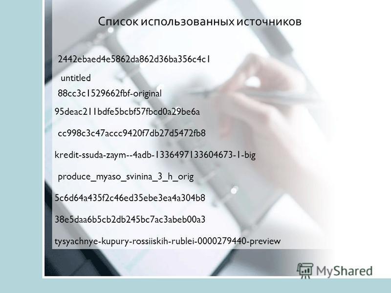 2442ebaed4e5862da862d36ba356c4c1 88cc3c1529662fbf-original 95deac211bdfe5bcbf57fbcd0a29be6a cc998c3c47accc9420f7db27d5472fb8 kredit-ssuda-zaym--4adb-1336497133604673-1-big produce_myaso_svinina_3_h_orig 5c6d64a435f2c46ed35ebe3ea4a304b8 38e5daa6b5cb2d