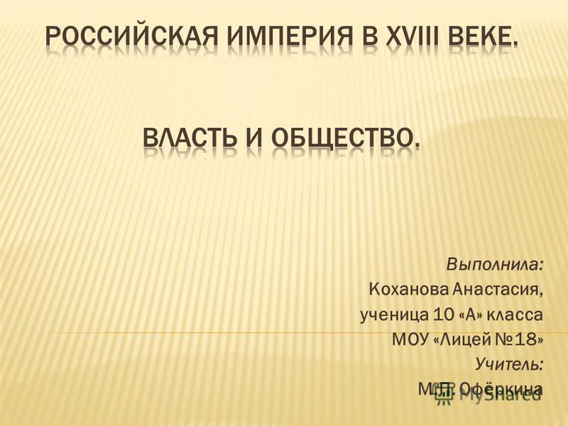 Выполнила: Коханова Анастасия, ученица 10 «А» класса МОУ «Лицей 18» Учитель: М.П. Офёркина