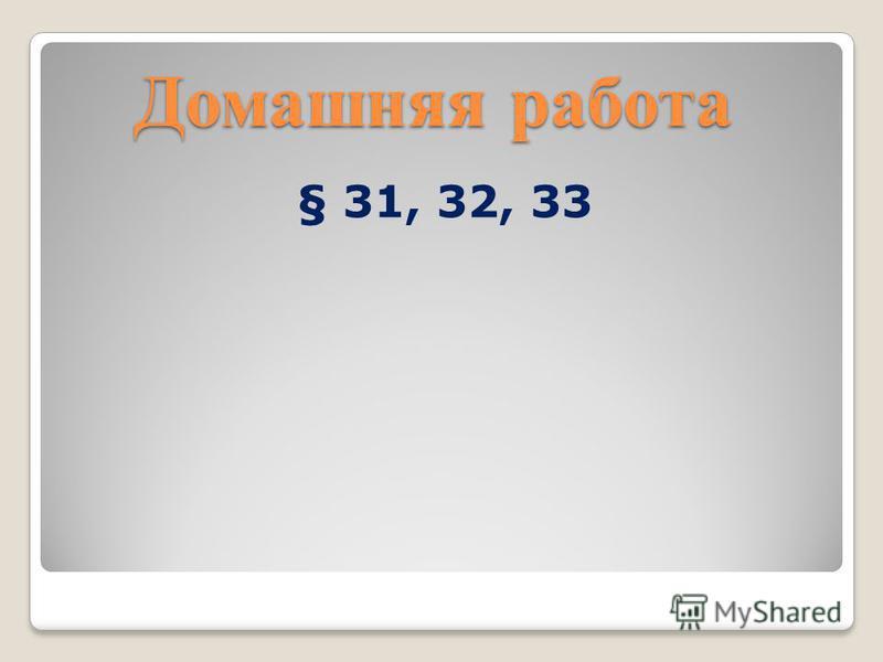 Домашняя работа § 31, 32, 33