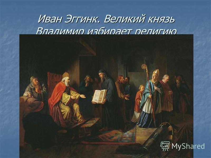 Иван Эггинк. Великий князь Владимир избирает религию