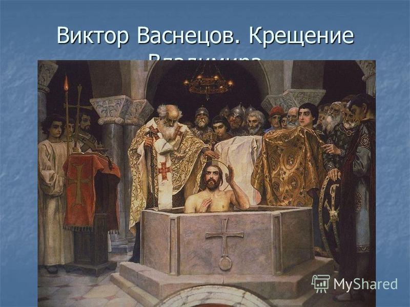 Виктор Васнецов. Крещение Владимира