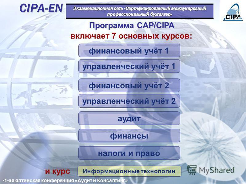 CIPA – это уникальная русскоязычная программа международной сертификации бухгалтеров которая включает: обучение проведение экзаменов сертификацию и присуждает сертификаты: CAP (Сертифицированный бухгалтер-практик) CIPA (Сертифицированный международны